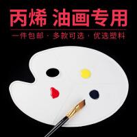 椭圆调色板 调色盘 三线调色板 平板大号调色纸板水粉调色板 美术用品