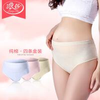 【4条装】浪莎内裤女士孕妇内裤纯棉透气高腰托腹可调节怀孕期全棉三角裤头大码