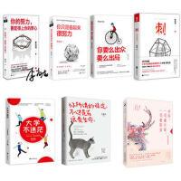 李尚龙作品集(共7册):你的努力,要配得上你的野心+你只是看起来很努力+你要么出众,要么出局+刺+大学不迷茫