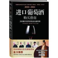 2010-2011进口葡萄酒购买指南 9787538730753