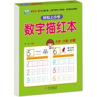 数字描红本 北京教育出版社