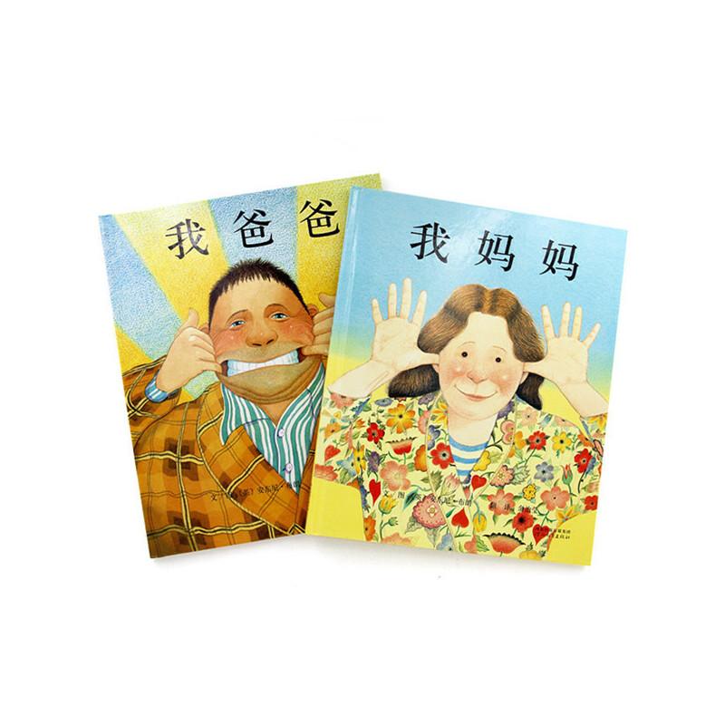 我爸爸+我妈妈(全2册)幼儿园重点推荐绘本 :我爸爸、我妈妈、我喜欢书、大卫不可以、花婆婆、大脚丫跳芭蕾、是谁嗯嗯在我头上、让路给小鸭子、不许抠鼻子、海伦凯勒、雪花人、*次自己睡觉、蝴蝶豌豆花、菲菲生气了、妈妈的红沙发