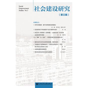 社会建设研究(第三辑)