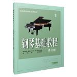 �琴基�A教程1(修�版) 高等��范院校�用教材