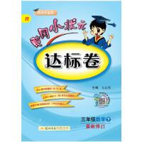 2019年春季 黄冈小状元达标卷 三年级数学(下)R 人教版