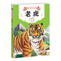 动物科普童话 老虎