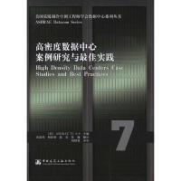 高密度数据中心案例研究与很佳实践/美国采暖制冷空调工程师学会数据中心系列丛书 ASHRAE TC 9.9