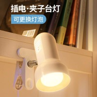 插电式简易寝室床头夹式LED台灯卧室护眼宿舍书桌学生学习夹子灯