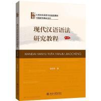 现代汉语语法研究教程(第5版)/陆俭明 北京大学出版社