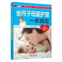 坐月子母婴护理一本搞定