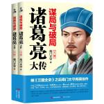 谋局与破局:诸葛亮大传(全2册)