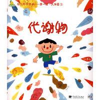 幼儿科学绘本――第一辑 人体篇⑤代谢物
