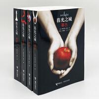 暮光之城系列(全4册)