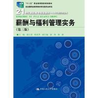 薪酬与福利管理实务(第3版) 康士勇,陈高华 主编