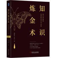 知识炼金术:知识萃取和运营的艺术与实务 机械工业出版社