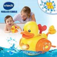 VTech伟易达戏水小黄鸭 宝宝洗澡玩具 婴儿戏水玩具 会自动游泳