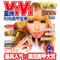 ViVi亚洲时尚美甲宝典(3书+3DVD)