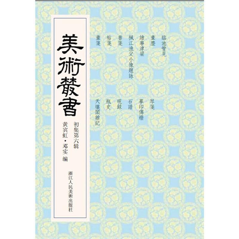 美术丛书6初集第六辑