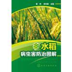 水稻病虫害防治图解