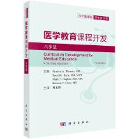 医学教育课程开发:六步法(原书第3版)