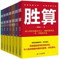 胜算1-7 (套装共7册)