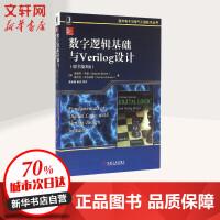 数字逻辑基础与Verilog设计(原书第3版) (加)斯蒂芬・布朗(Stephen Brown),(加)斯万克・瓦拉纳