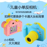 儿童相机相机儿童玩具照相机可拍照录像益智生日礼物小单反迷你微型摄像机 +32G内存卡