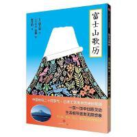【二手旧书8成新】富士山歌历 [日] �l万智(Machi Tawara) 9787508665115