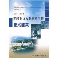 黄河龙口水利枢纽工程技术研究