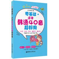 零基础 这本韩语40音超好用(发音、单词、语法,随身带、随时用 附赠MP3及字帖下载)(一本在口袋,韩语入门轻松搞定)