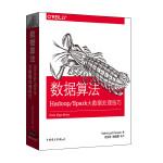 数据算法:Hadoop/Spark大数据处理技巧