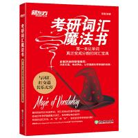 新东方 考研词汇魔法书――第一本让单词真正变成分数的词汇宝典