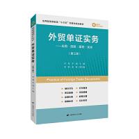 外贸单证实务:应用.技能.案例.实训(第三版)