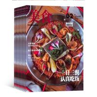 贝太厨房杂志 生活美食期刊杂志图书杂志订阅2019年1月起订新刊订阅美食杂志  杂志铺 杂志订阅