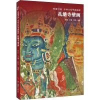 扎塘寺壁画 浙江摄影出版社