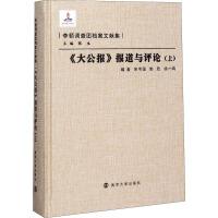 《大公报》报道与评论(上) 南京大学出版社
