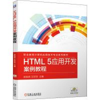 HTML 5应用开发案例教程 机械工业出版社