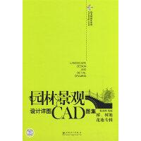 筑龙网图库系列 园林景观设计详图CAD图集 桥、树池、花池专辑