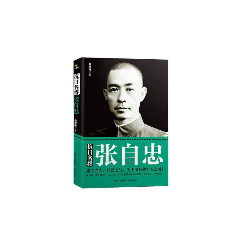 """抗日名将张自忠 他怀着""""我死则国生""""之壮志,背负着舆论误解的冤屈,力战不退以身殉国。其""""忠义之志、壮烈之气""""为中国抗战军人之魂!"""