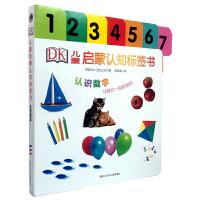 DK儿童启蒙认知标签书:认识数字