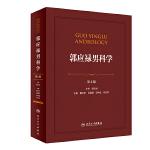 郭应禄男科学(第2版/配增值)
