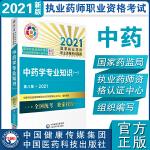 中药学专业知识(一)(第八版・2021)(国家执业药师职业资格考试指南)