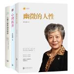 李玫瑾:幽微的人性+心理抚养+儿童人格形成及培养(共三册)