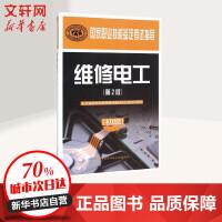 维修电工(第2版)初级 人力资源和社会保障部教材办公室 组织编写