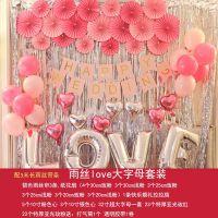 结婚庆用品创意婚房布置婚礼新房雨丝帘浪漫拉花彩带气球装饰墙