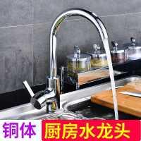 厨房家装洗菜盆冷热水龙头全铜体 单冷304不锈钢水槽洗衣池面盆