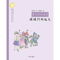 曹文轩说故事――娃娃们的起义