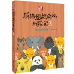 儿童文学童书馆・熊猫想想森林历险记3祖爷爷的树屋