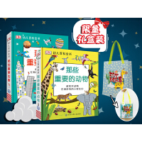 DK幼儿百科全书系列限量礼盒装(全2册,那些重要的事+那些重要的动物,限量赠送PVC材质手袋)