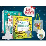 DK幼儿百科全书系列限量礼盒装(全2册)那些重要的事+那些重要的动物